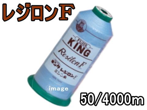 50/4000mキングレジロンF