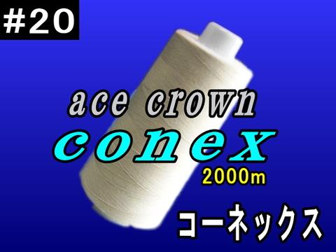 20/2000mエースクラウンコーネックス