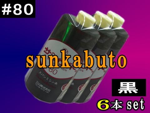 80/5000mサンカブトスパン黒6本set