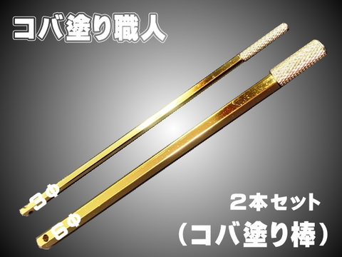 コバ塗り職人(コバ塗り棒)2本set