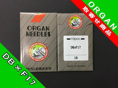 オルガン針 DB×F17