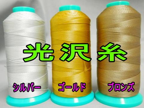 光沢糸 PC6/1000mミシン糸