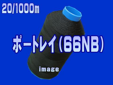 20/1000mポートレイ(66ナイロン糸)カラー