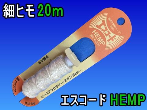 エスコードHEMP細ヒモ20m