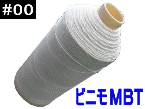 00/500gビニモMBT