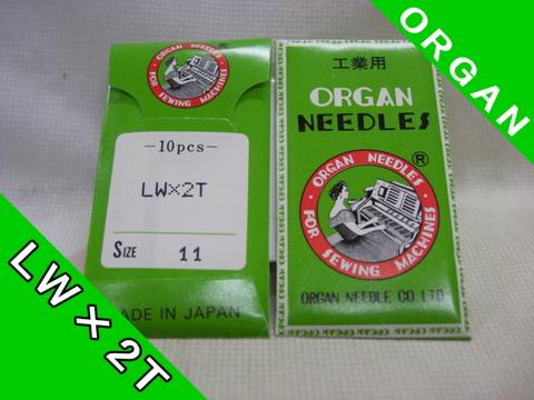 オルガン針LW×2T