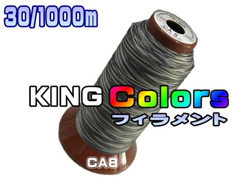 30/1000mキングカラーズ(フィラメント段染め)