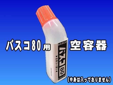 バスコ80空容器(少量在庫)