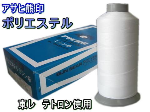 20/2000m アサヒ熊 ポリエステル【在庫〇】