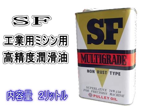 SF(工業ミシン用潤滑油)