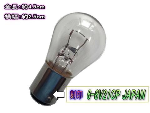 ミシン用電球