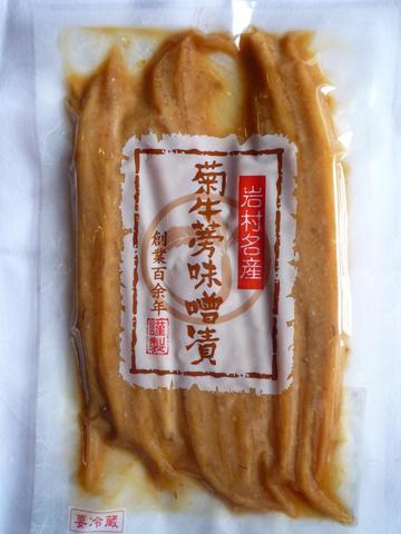 元祖 菊牛蒡味噌漬