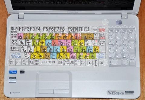 ノートパソコン用キーガードの製作