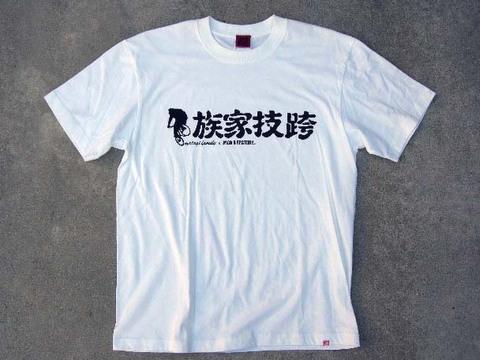 跨技家族/01/ホワイト