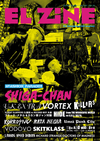 【10/31発売】EL ZINE vol.39