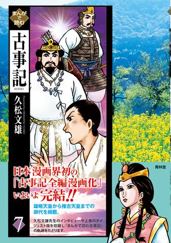 まんがで読む古事記 第7巻