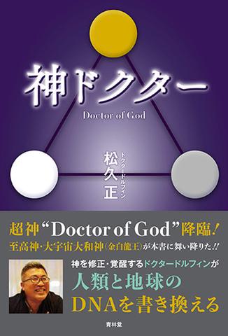 神ドクター Doctor of God