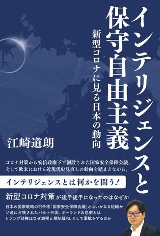 インテリジェンスと保守自由主義―新型コロナに見る日本の動向