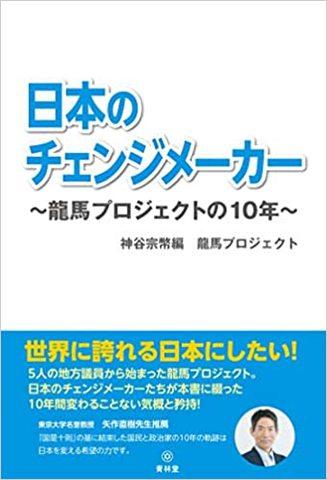 日本のチェンジメーカー ~龍馬プロジェクトの10年~