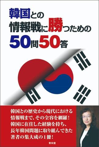 韓国との情報戦に勝つための50問50答