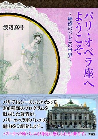 パリ・オペラ座へようこそ—魅惑のバレエの世界