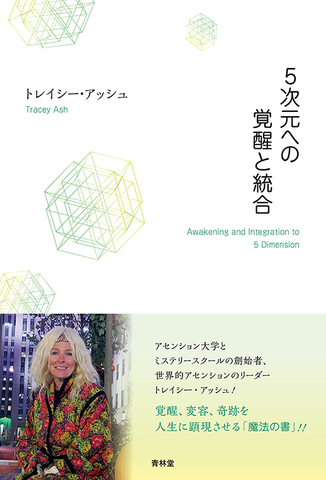 "5次元への覚醒と統合 ""Awakening and Integration to 5 Dimension"""
