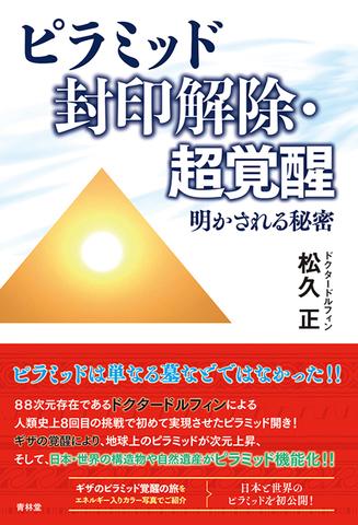 ピラミッド封印解除・超覚醒 明かされる秘密