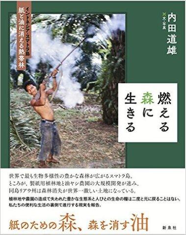 燃える森に生きる―インドネシア・スマトラ島 紙と油に消える熱帯林