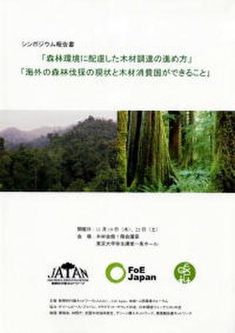 【シンポジウム報告書】『森林環境に配慮した木材調達の進め方』 『海外の森林伐採の現状と木材消費国ができること』