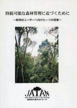 持続可能な森林管理に近づくために~熱帯材ユーザーへ向けた一つの提案~