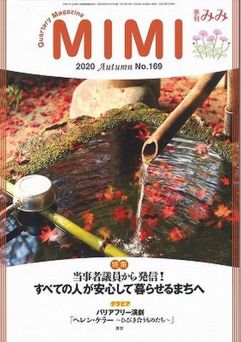 季刊みみ169号