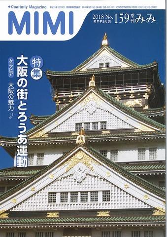 季刊みみ159号
