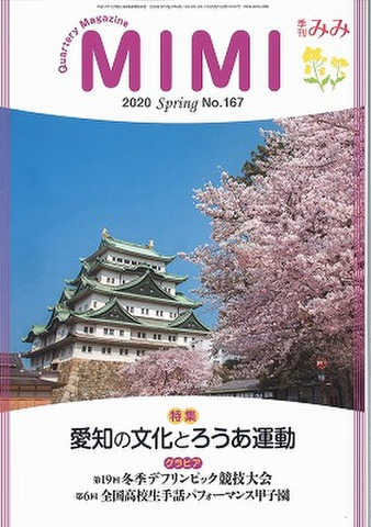 季刊みみ167号