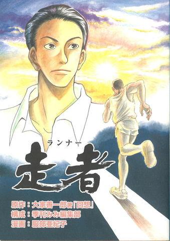 漫画『走者 ランナー~大家善一郎物語~』