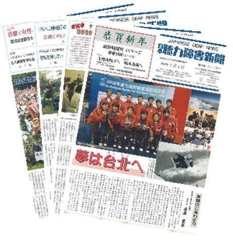 日本聴力障害新聞 年間定期購読(コンビニ等対応払込票)