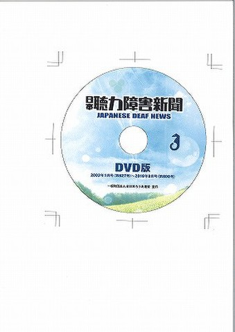 日聴紙DVD版