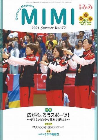 季刊みみ172号(2021年夏季号)