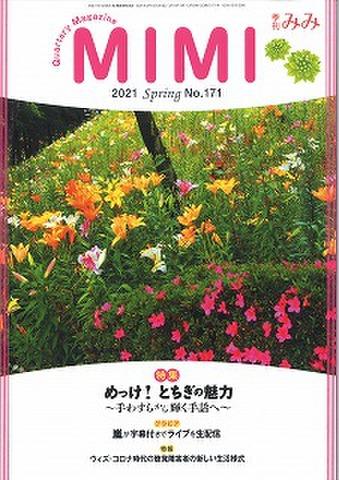 季刊みみ171号(2021年春季号)