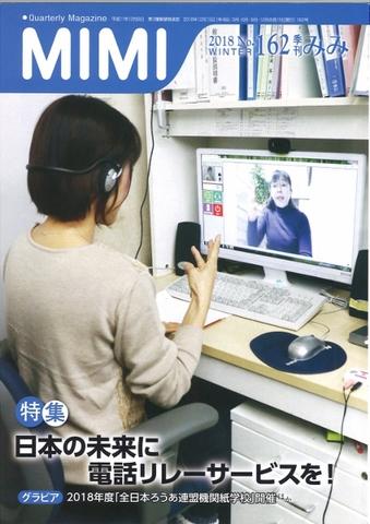 季刊みみ162号