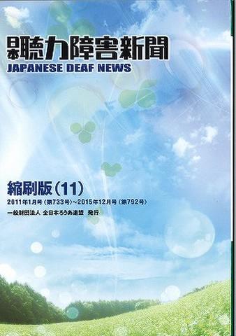 日聴紙縮刷版第11巻
