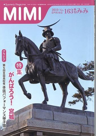 季刊みみ163号