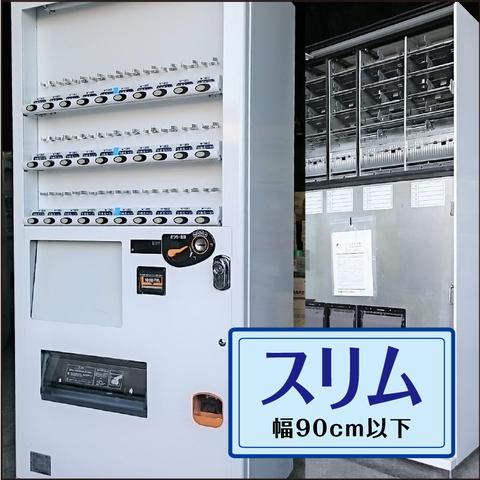 【小型機】リニューアル済/処分品 F年式(スリム)20セレ(FJ653)