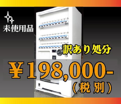 [未使用品]大幅値下げ W87×D65 F年式20セレ(TJ027) リニューアル済/処分品