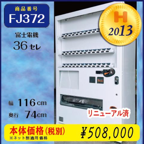 [節電] W116×D74 H年式36セレ(FJ372) リニューアル済/処分品