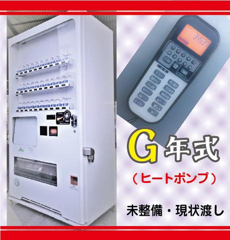(節電)ヒートポンプ/未整備/現状渡し G年式25セレ(MF397)