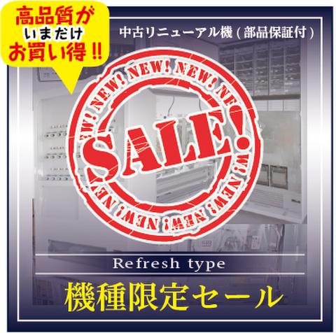 ◆セール◆旧タイプF年式リフレッシュAタイプ(中古)機種限定