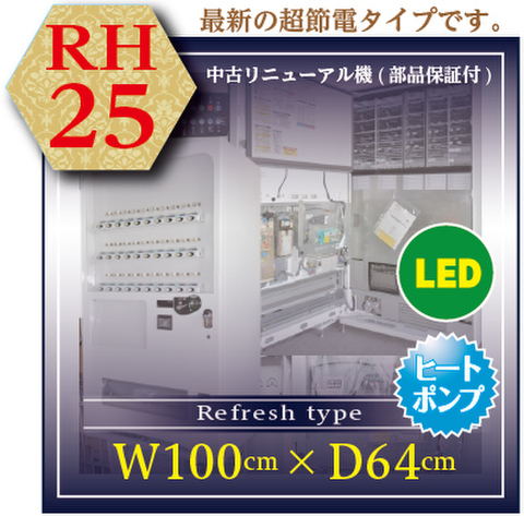 [定番]◆中古リフレッシュ機◆H年式25セレ