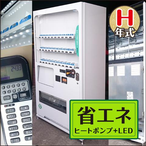 リニューアル済/処分品 H年式25セレ(PF612) 電気代を大幅に節約