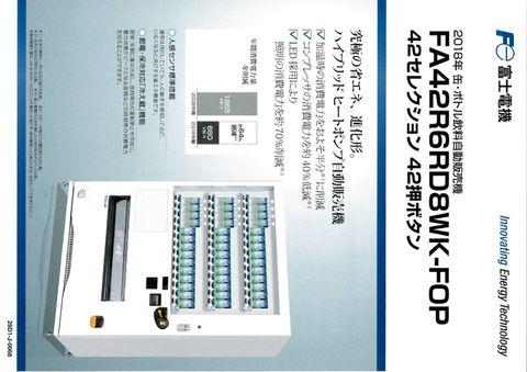 【新品】 W1378×D746 <42セレ> (取寄品)