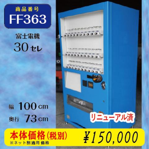 W100×D73 F年式30セレ(FF363) リニューアル済/処分品